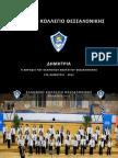 Ελληνικό Κολλέγιο Θεσσαλονίκης - Δημήτρια 2011