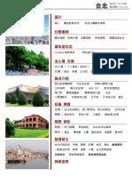 一起游台北旅游攻略(2013年版).pdf