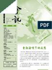 香港基督教循道衛理聯合教會 2008年11, 12 月合刊 第298期 會訊 金融海嘯下的反思