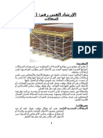 38-SCAFFOLDING SAFETY.doc
