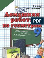 pogorelov-geometriya-9