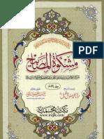 Mishkaat-Ul-Misabeh 5(Muhammad Sadiq Khalil)
