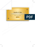 (中華民國壹百年國防報告書 2011 ROC National Defense Report)