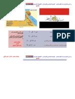 مذكرة الصف السادس دراسات ترم ثانى كامله محمد حسين الشربينى