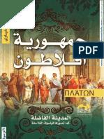 أحمد المنياوي - جمهورية أفلاطون.. المدينة الفاضلة كما تصورها فيلسوف الفلاسفة.pdf