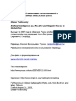 Е.Юдковски  Искусственный интеллект как позитивный и негативный фактор глобального риска