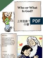 上帝是誰-上帝是什麼 - Who or What is God