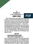 Geeta Adhyay 5