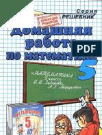 zubareva-5-klass