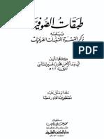 طبقات الصوفية ويليه ذكر النسوة المتعبدات الصوفيات  - أبو عبد الرحمن السلمي