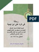 رسالة في الرد على ابن تيمية - الحسن بن إسحاق الصنعاني