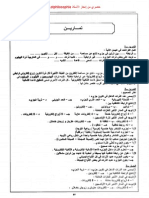 El-Habedje-phy1AS-ST-PII.12.pdf