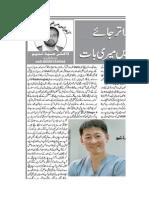 Fyi Urdu