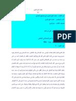 Fathul Baari Arabic- complete