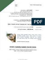 בקשה לאישור תביעה ייצוגית.pdf