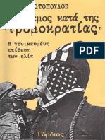 """Ο Πόλεμος κατά της """"Τρομοκρατίας"""" - Η γενικευμένη Επίθεση των Ελίτ -- Τάκης Φωτόπουλος"""