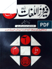 Ferouz Ul Lughaat Urdu to Urdu Dictionary