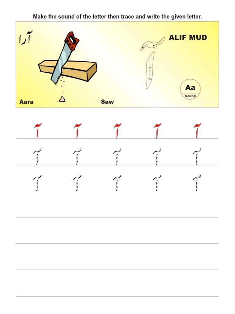 worksheet Urdu Letters Tracing Worksheets alif mudh say practice pdf