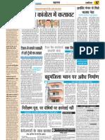 gwalior news
