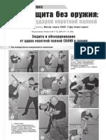 January_2013-10Самозащита без оружия защита от ударов короткой палкой