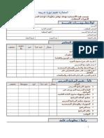 استمارة تقييم دورة تدريبية