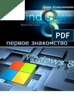 Колисниченко - Windows 8. Первое знакомство - 2012