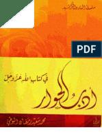 ادب الحوار فى كتاب الله - محمد سعيد رمضان البوطى