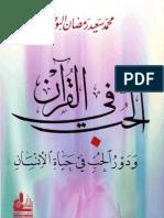 الحب فى القران ودور الحب فى حياة الانسان - محمد سعيد رمضان البوطى