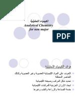 كيمياء تحليلية