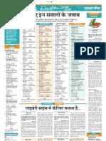 Rajasthan-Patrika-Jaipur-14-04-2013-40.pdf