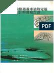 民92_高速鐵路嘉義車站特定區都市設計準則報告書