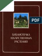 B.L.R 1.pdf