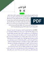 fathul baari book 5 of 13