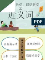 近义词教学方法