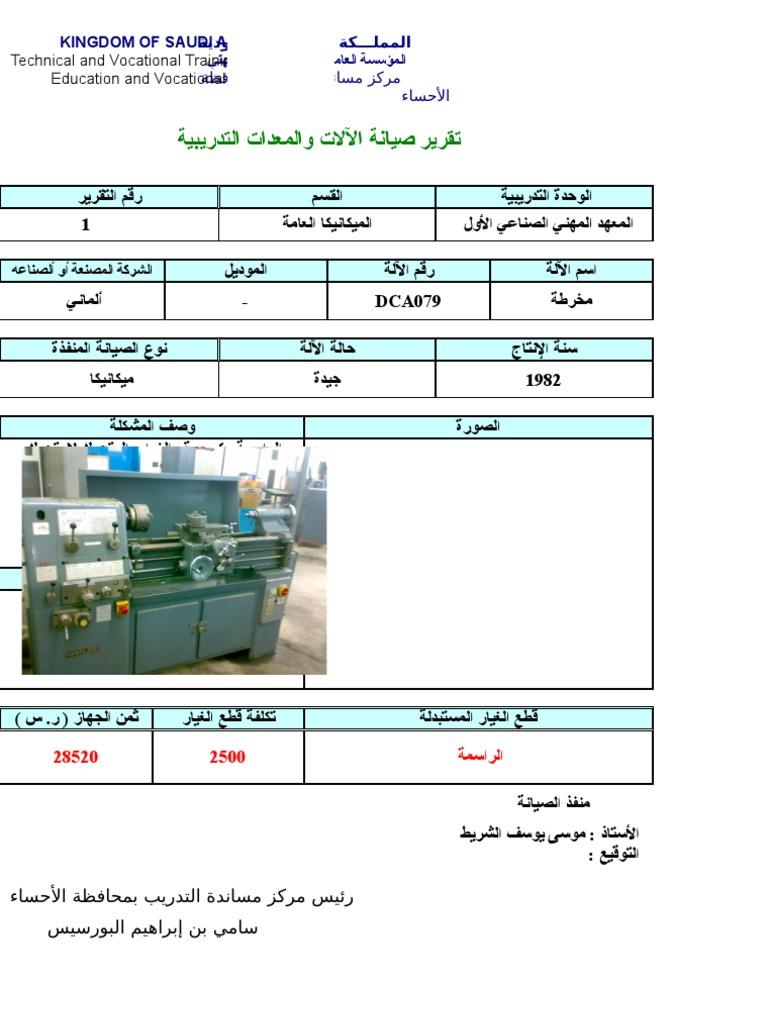 تقرير صيانة الآلات والمعدات الفص الأول 1430