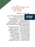 المدهش 03