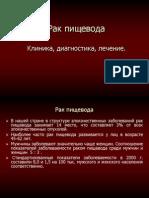 Oncology - Esophageal Ca v2