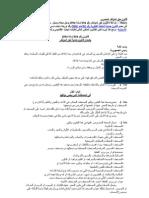 Copyright Law Egypt