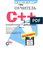 Герберт Шилдт - Самоучитель C++