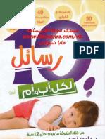 رسائل لكل اب وام - د ياسر نصر