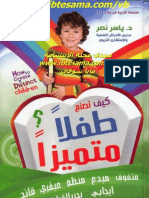 كيف تصنع طفلا متميزا- د ياسر نصر