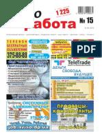 Aviso-rabota (DN) - 15 /100/