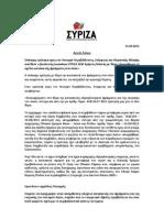 2013 04 15 Επίκερη Ερώτηση ΣΥΡΙΖΑ ΕΚΜ  Χρήστος Μπαντάς