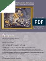 ''ΤΟ ΝΑΥΤΙΚΟ ΣΤΟΝ ΑΓΩΝΑ ΤΟΥ 1821' απο τις συλλογές του Εθνικού Ιστορικού Μουσείου