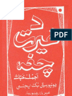 Da Ghairat Chagha  poetry of Ajmal Khattak   اجمل خٹک   دا غیرت چغہ