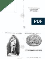 Αδαμαντίου   Αδαμάντιος  1875-1937   Ιουλιανός ο Αποστάτης