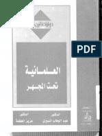 عبد الوهاب المسيرى..العلمانية تحت المجهر