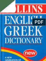 English - Greek Dictionary