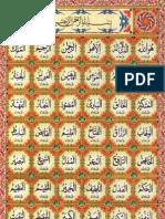 01 Asma Ul Husna & Asma Un Nabi(SAW)