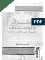 موسوعة الفرق والجماعات والمذاهب الاسلاميه